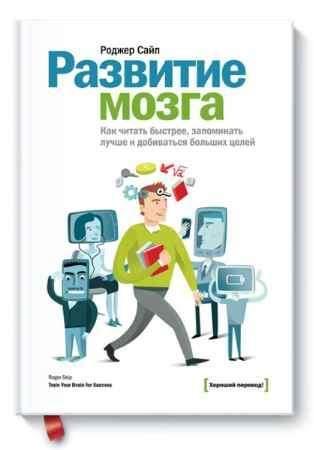 """Купить Роджер Сайп Книга """"Развитие мозга. Как читать быстрее, запоминать лучше и добиваться больших целей"""" (твердый переплет)"""