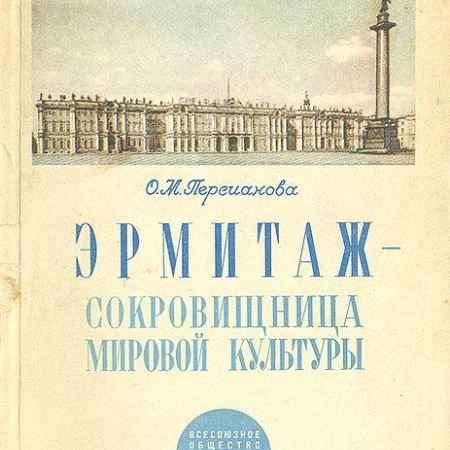 Купить О. М. Персианова Эрмитаж - сокровищница мировой культуры