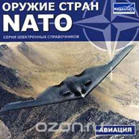 Купить Оружие стран NATO: Авиация