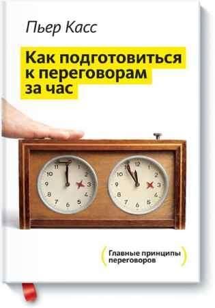 """Купить Пьер Касс Книга """"Как подготовиться к переговорам за час"""""""