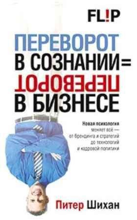"""Купить Питер Шихан Книга """"Переворот в сознании  переворот в бизнесе"""""""