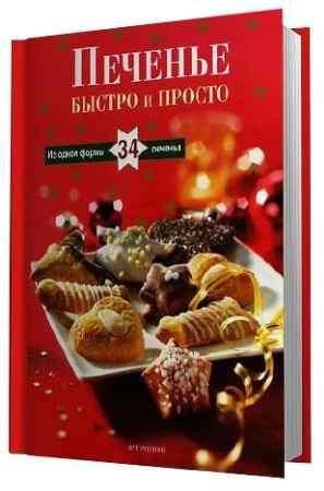 """Купить Гизела Мур Книга """"Печенье. Быстро и просто"""" (+ форма для выпечки)"""