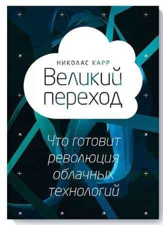 """Купить Николас Карр Книга """"Великий переход. Революция облачных технологий"""""""
