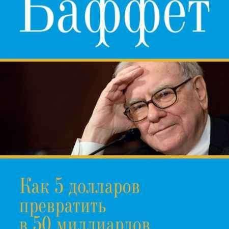 """Купить Роберт Хагстром Книга """"Уоррен Баффет. Как 5 долларов превратить в 50 миллиардов. Простые правила великого инвестора"""""""