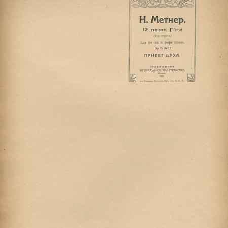Купить Н. Метнер Метнер. 12 песен Гете. Привет духа. Для пения и фортепиано