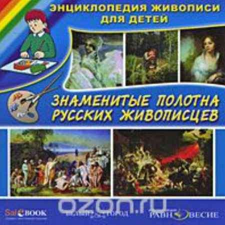 Купить Знаменитые полотна русских живописцев