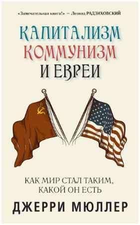 """Купить Джерри Мюллер Книга """"Капитализм, коммунизм и евреи"""" (суперобложка)"""