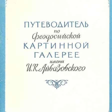 Купить Путеводитель по Феодосийской картинной галерее имени И. К. Айвазовского