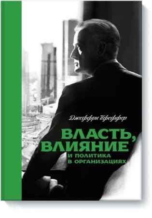 """Купить Джеффри Пфеффер Книга """"Власть, влияние и политика в организациях"""" (твердый переплет)"""