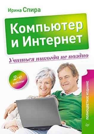 Купить Компьютер и Интернет. Учиться никогда не поздно. Полноцветное издание. 2-е изд.
