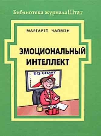 """Купить Маргарет Чапмэн Книга """"Эмоциональный интеллект"""""""