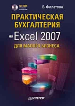 Купить Практическая бухгалтерия на Excel 2007 для малого бизнеса (+CD)