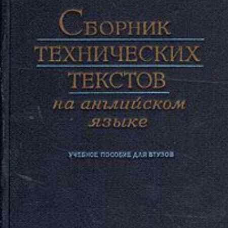 Купить М. А. Беляева, З. С. Голова и др. Сборник технических текстов на английском языке