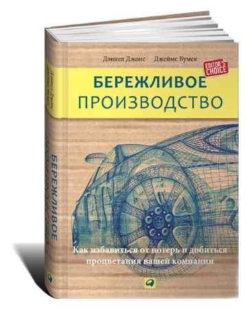 """Купить Джеймс П. Вумек,Дэниел Т. Джонс Книга """"Бережливое производство: Как избавиться от потерь и добиться процветания вашей компании"""""""