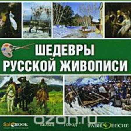 Купить Шедевры русской живописи