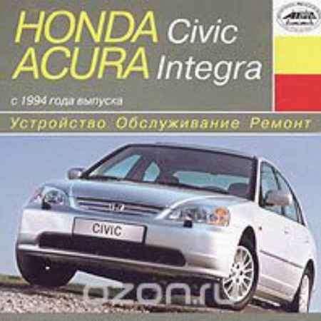 Купить Honda Civic и Acura Integra c 1994 года выпуска