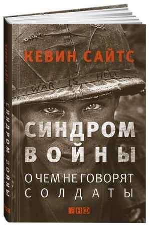 """Купить Кевин Сайтс Книга """"Синдром войны: О чем не говорят солдаты"""""""