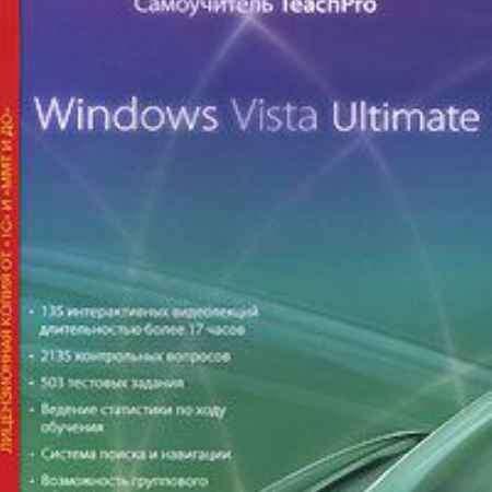 Купить Самоучитель TeachPro Windows Vista Ultimate