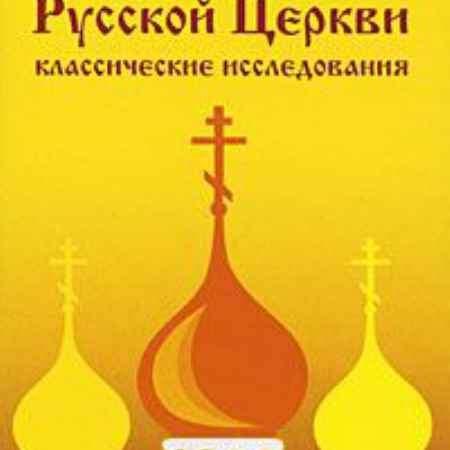 Купить История Русской Церкви. Классические исследования