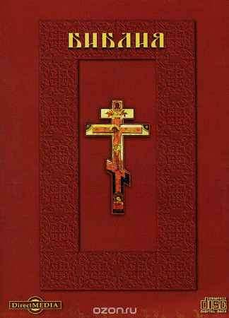 Купить Библия