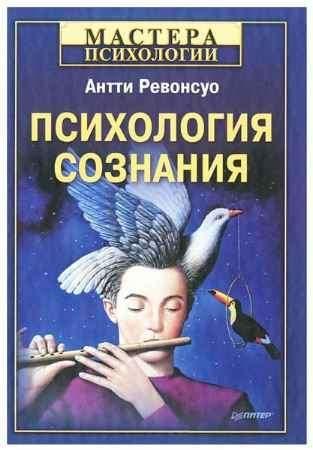 """Купить Антти Ревонсуо Книга """"Психология сознания"""""""