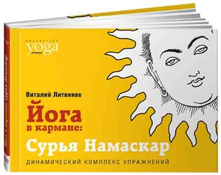 "Купить Виталий Литвинов Книга ""Йога в кармане: Сурья Намаскар. Приветствие Солнца"""
