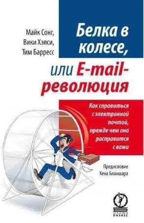 """Купить Вики Хэлси,Майк Сонг,Тим Барресс Книга """"Белка в колесе, или E-mail революция. Как справиться с электронной почтой, прежде чем она расправится с вами"""""""