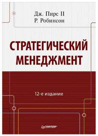 """Купить Джон Пирс,Ричард Робинсон Книга """"Стратегический менеджмент (12-е издание)"""""""