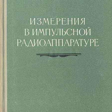 Купить В. П. Благовещенский, В. В. Сидоренко Измерения в импульсной радиоаппаратуре