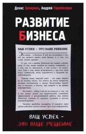 """Купить Денис Запиркин,Андрей Парабеллум Книга """"Развитие бизнеса. Ваш успех - это ваше решение"""" (мягкая обложка)"""
