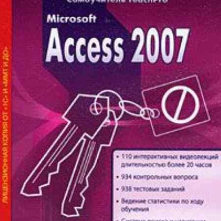 Купить Самоучитель TeachPro: Microsoft Access 2007