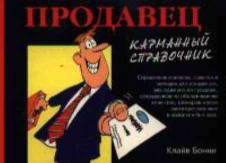 """Купить Клайв Бонни Книга """"Продавец. Карманный справочник"""""""