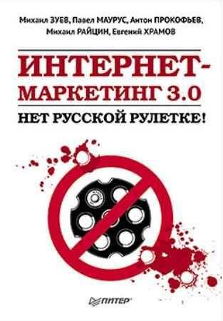 Купить Интернет-маркетинг 3.0: нет русской рулетке!