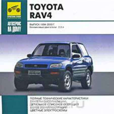 Купить Toyota RAV4. Выпуск 1994-2000 г.