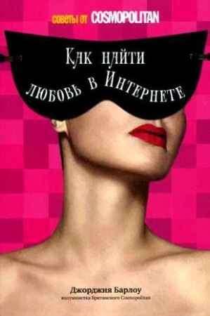 """Купить Джорджия Барлоу Книга """"Как найти любовь в Интернете. Советы от Cosmopolitan"""""""