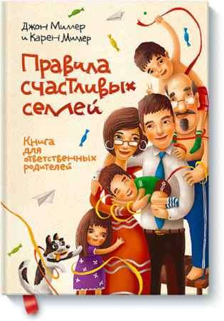"""Купить Джон Миллер,Карен Миллер Книга """"Правила счастливых семей. Книга для ответственных родителей"""" (твердый переплет)"""
