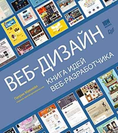 Купить Веб-дизайн. Книга идей веб-разработчика