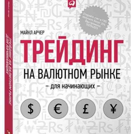 """Купить Майкл Арчер Книга """"Трейдинг на валютном рынке для начинающих"""""""