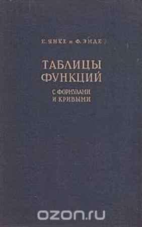 Купить Е. Янке, Ф. Эмде Таблицы функций. С формулами и кривыми