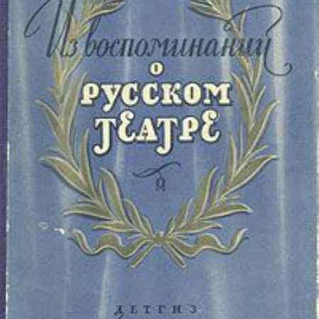 Купить Т. Л. Щепкина-Куперник Из воспоминаний о русском театре