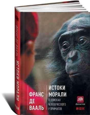 """Купить Франс В.М. де Валь Книга """"Истоки морали: В поисках человеческого у приматов"""" (твердый переплет)"""