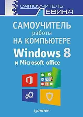 Купить Самоучитель работы на компьютере. Windows 8 и Microsoft Office