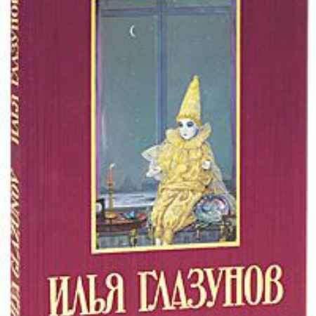Купить Иван Грабарь Илья Глазунов. Альбом (эксклюзивное подарочное издание)
