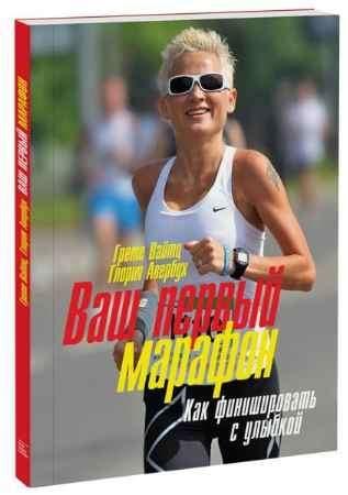 """Купить Грете Вайтц,Глория Авербух Книга """"Ваш первый марафон. Как финишировать с улыбкой"""""""