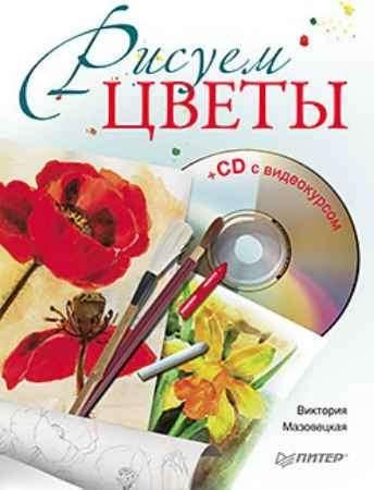 Купить Рисуем цветы (+CD с видеокурсом)