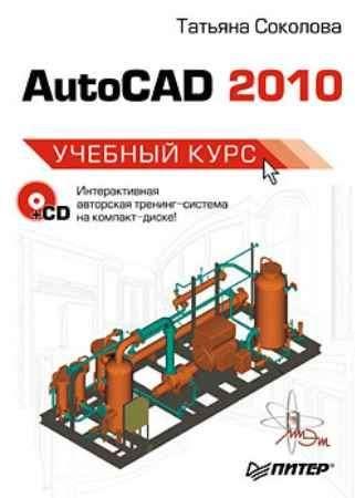 Купить AutoCAD 2010. Учебный курс (+CD)