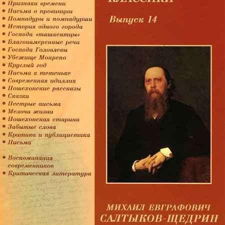 Купить Библиотека русской классики. Выпуск 14. Салтыков-Щедрин