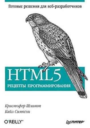 Купить HTML5. Рецепты программирования