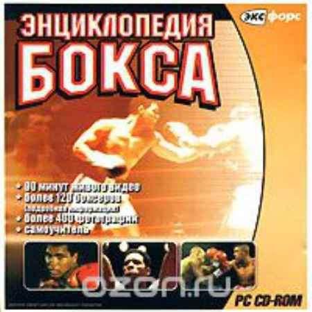 Купить Энциклопедия бокса