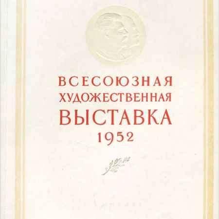 Купить Всесоюзная художественная выставка. 1952